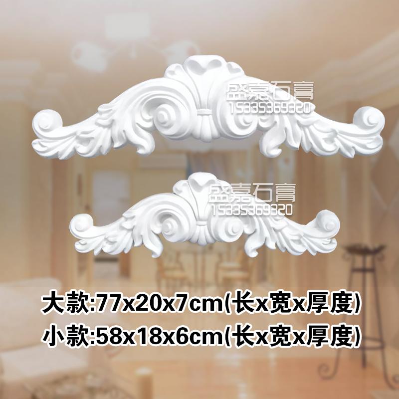 石膏线条花饰门头花58cm77cm欧式精美雕花立体浮雕成品环保材料