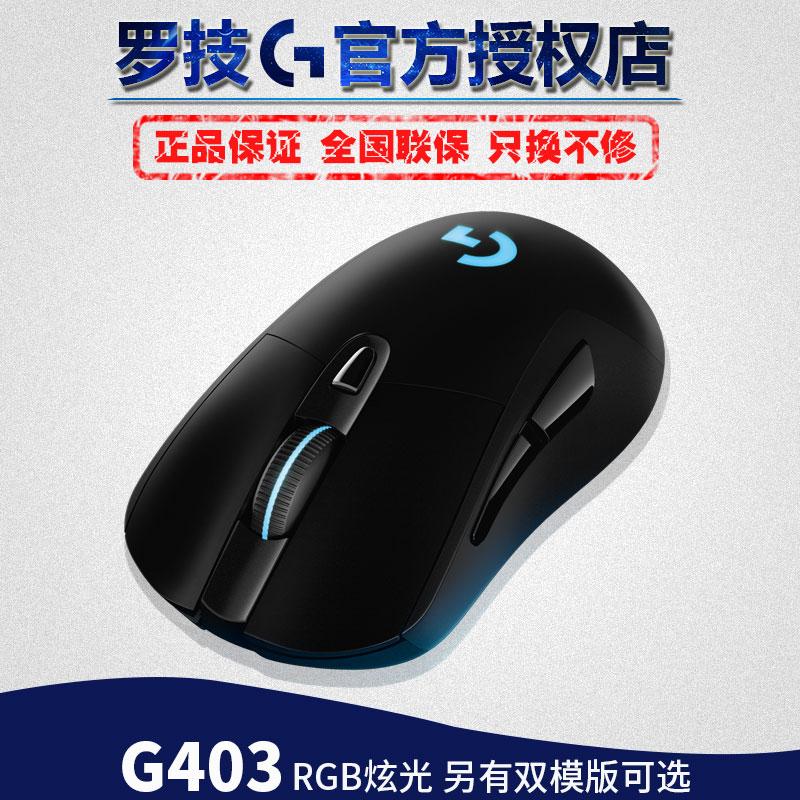 盒裝正品 羅技 G403/G703 有線游戲滑鼠 守望先鋒/H1Z1可宏編程