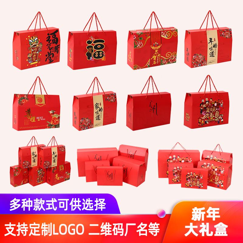 10个新年货大礼盒礼品包空盒坚果水果海鲜干特产熟食商务包装定制
