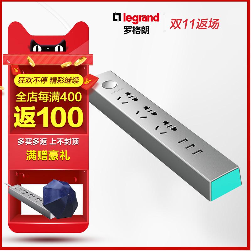 罗格朗插线板插座带USB插排插线板拖线板带开关总控电源转换器
