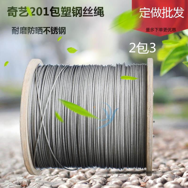 冲五钻 不锈钢包塑钢丝绳 包胶绳 外涂塑 超防锈 晾衣绳 3mm粗