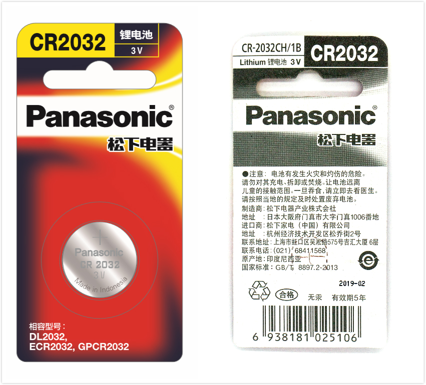 Panasonic CR2032 button battery 3V modern Volkswagen Audi car key remote control electronic scale computer motherboard