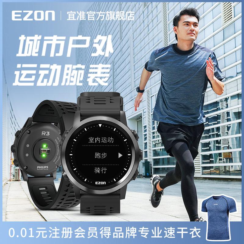 EZON宜准运动手表男智能手表多功能表户外跑步骑行室内运动手表R3图片