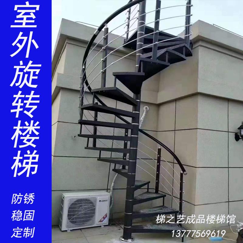 室外露台防锈铁旋转楼梯 室外消防楼梯 防滑圆楼梯 户外露天楼梯