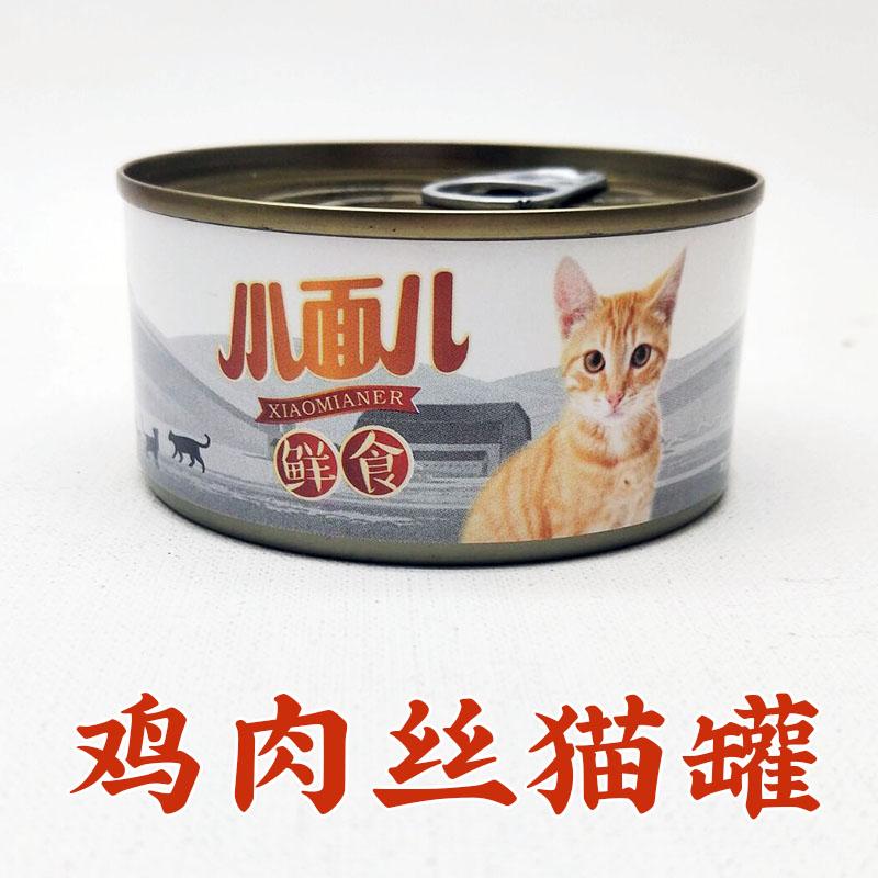 小面儿鸡肉丝猫罐头湿粮补水170克猫零食