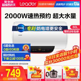 海尔出品Leader/统帅LEC6001-Y2S热水器电家用速热卫生间小型式澡图片
