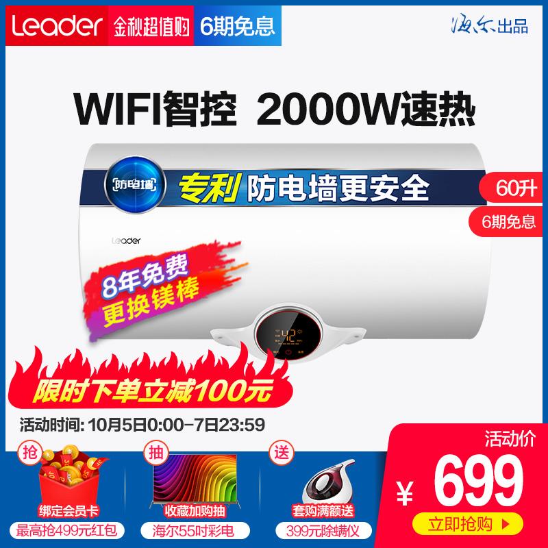 (用1200元券)海尔出品leader /统帅(u1)电热水器