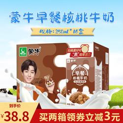 蒙牛早餐奶核桃味利乐包250ml×16盒学生早餐营养奶整箱包邮批发