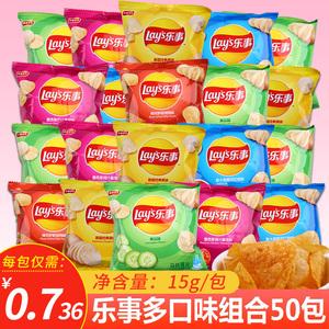 乐事薯片15g*50包办公室休闲膨化网红零食小吃混合大礼包批发
