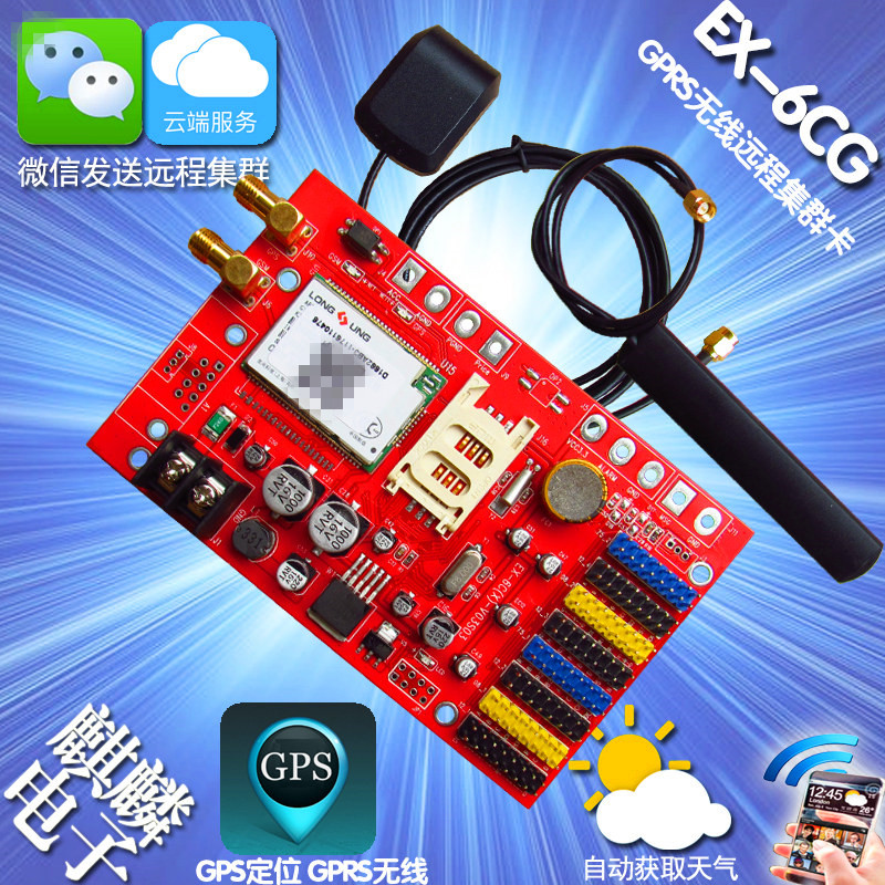 EX-6CG 车载集群 手机电脑GPRS无线 LED电子显示屏控制卡GPS定位