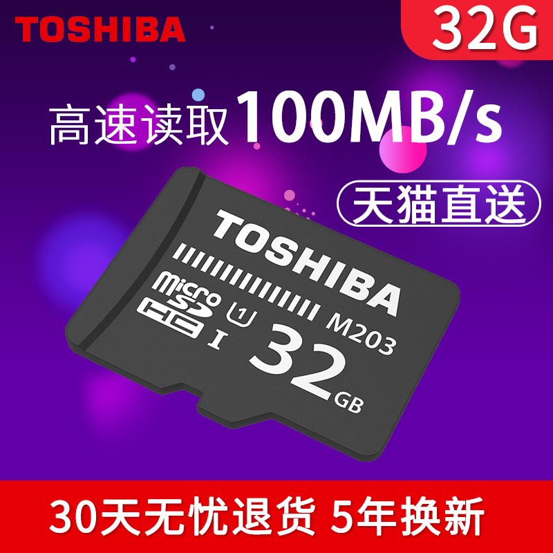东芝32G内存卡 class10高清录像 行车记录仪SD小卡 手机TF存储卡