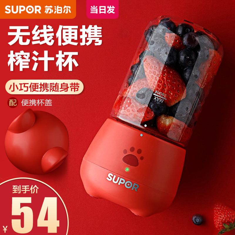 苏泊尔榨汁机家用便携式充电水果小型迷你学生宿舍炸榨汁杯果汁机