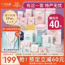 双11预售十月结晶待产包母子孕妇产妇秋季冬季入院全套生产包