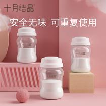 片15开丽储奶袋母乳保鲜袋母乳存奶袋可连接吸奶器一次姓储存袋