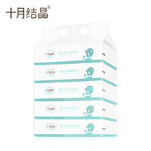October Crystal Baby Paper Drawing Baby Special Soft Paper Facial Towel Newborn Special Soft Paper Towel 100 Pumps*5 Packs