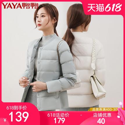 鸭鸭羽绒服女2021年新款短款轻薄轻型轻暖小个子宽松休闲羽绒外套