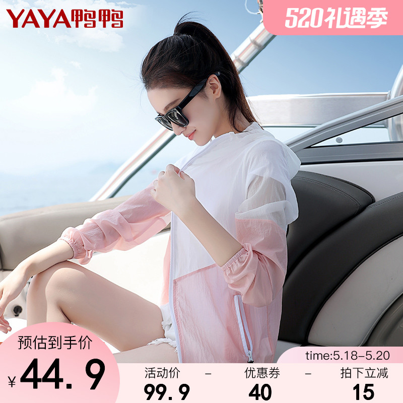鸭鸭2021年夏季新款短款百搭防晒衣女学生服韩版薄款宽松网红外套