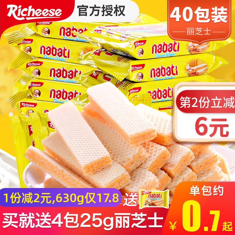 印尼进口丽芝士nabati纳宝帝奶酪威化饼干25g*40饼干散装零食整箱