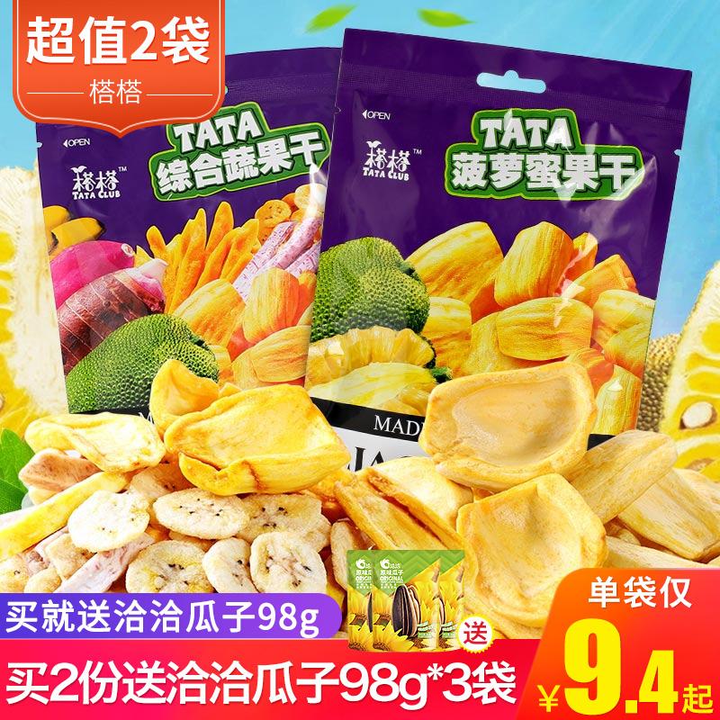 越南进口榙榙综合200g*2零食蔬果干