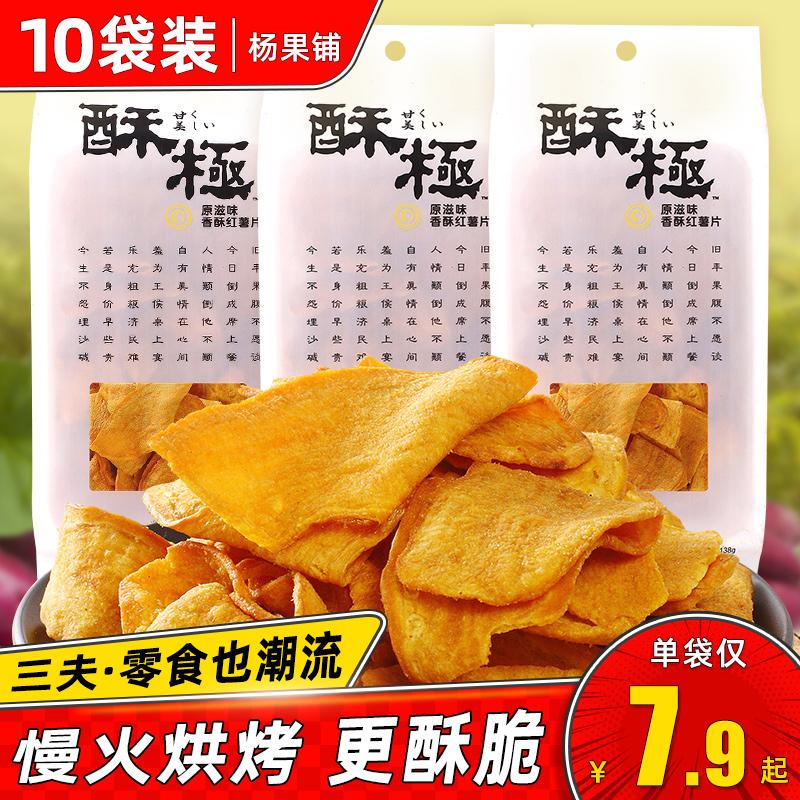杨果铺酥极甘美原滋味138g香酥红薯片干番薯片地瓜干片香脆非油炸
