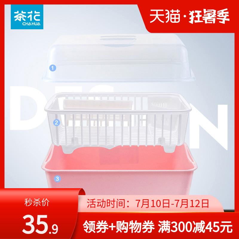 茶花碗筷收納盒放碗瀝水架廚房收納箱帶蓋家用置物架塑料碗柜