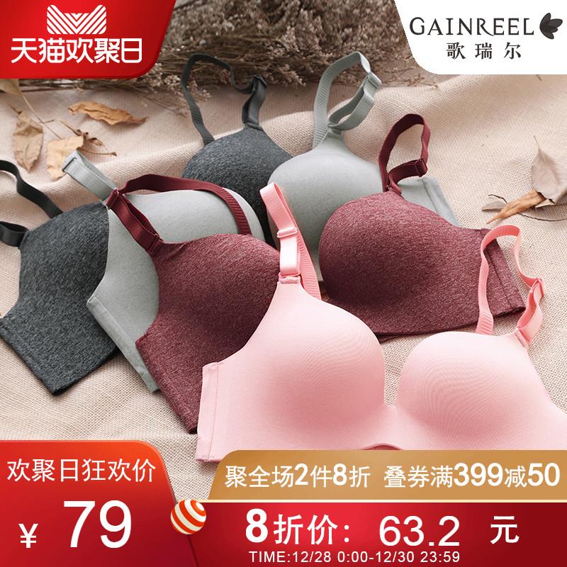 歌瑞尔新款甜美性感小胸聚拢内衣光面无痕无钢圈女士文胸罩钛呢