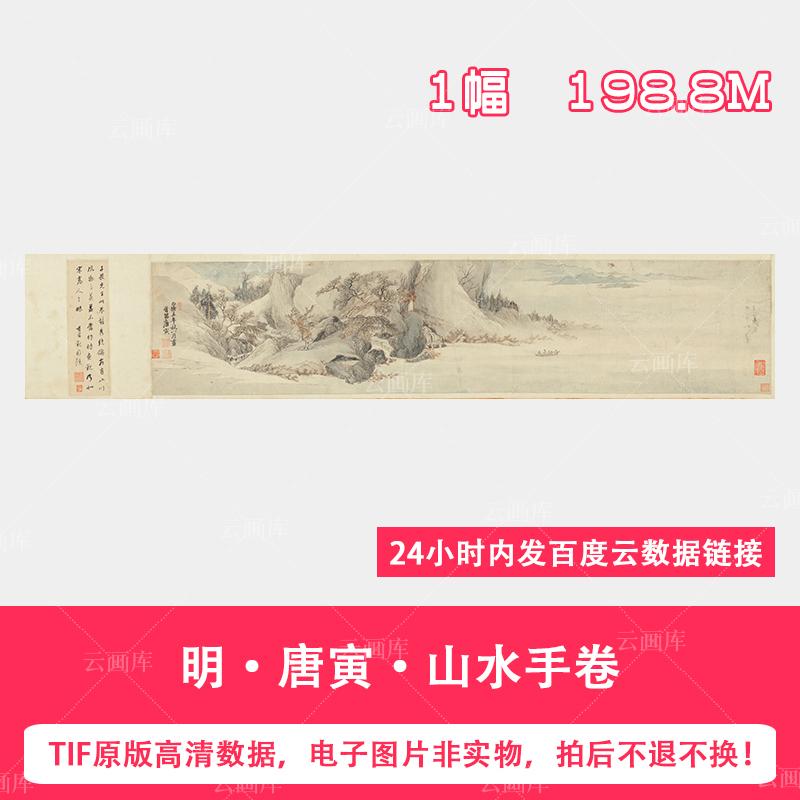 唐寅山水手卷高清電子圖國畫橫幅裝飾畫微噴素材書畫臨摹復制數據