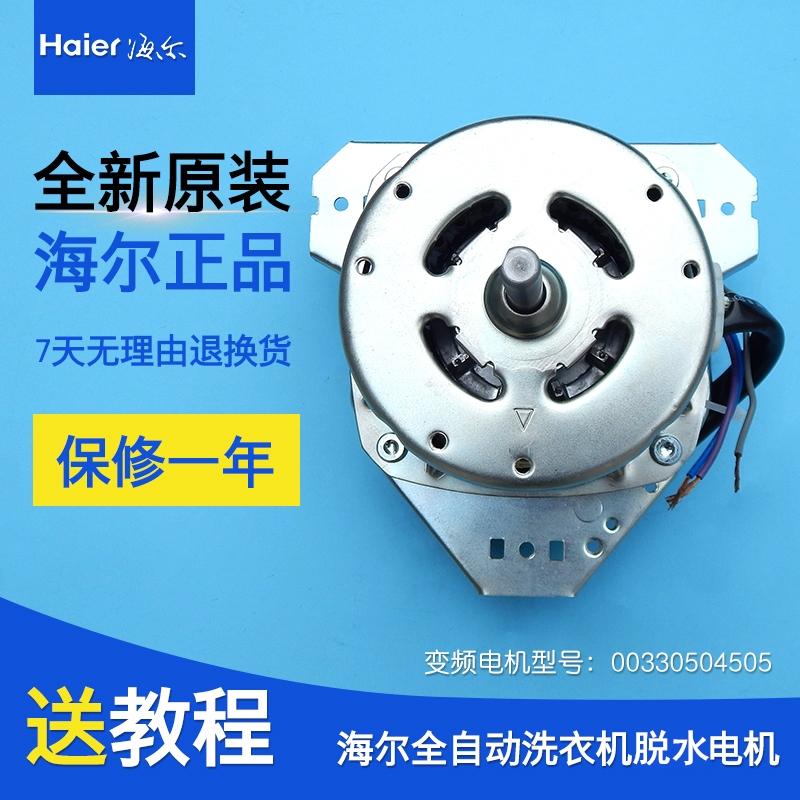 海尔双桶洗衣机脱水电机T50/T60-32马达XPB30/XPB35-AS/XPB38--AS