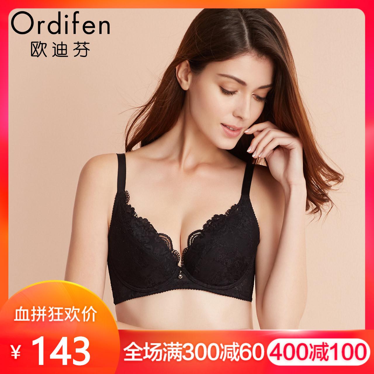 欧迪芬女士内衣 性感蕾丝胸罩刺绣薄款聚拢上托美背文胸XB6330S