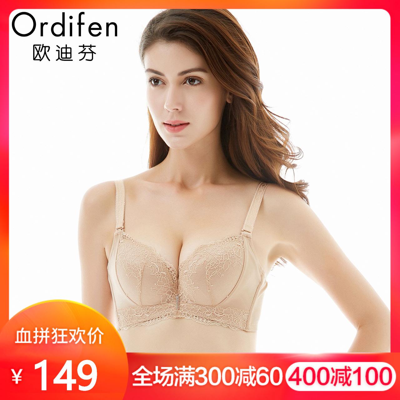 欧迪芬秋冬新款上托胸罩蕾丝小胸衣聚拢性感女士文胸内衣XB7136