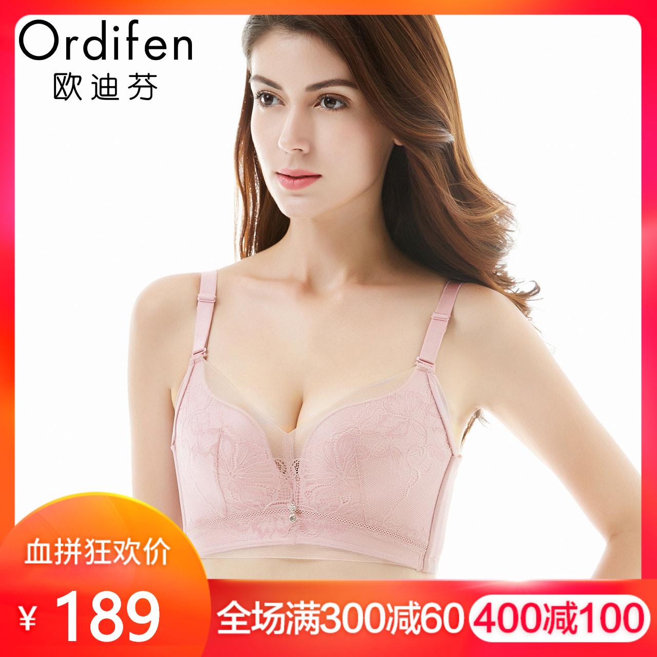 欧迪芬 内衣无钢圈蕾丝上托文胸聚拢下厚调整减压胸罩XB7551