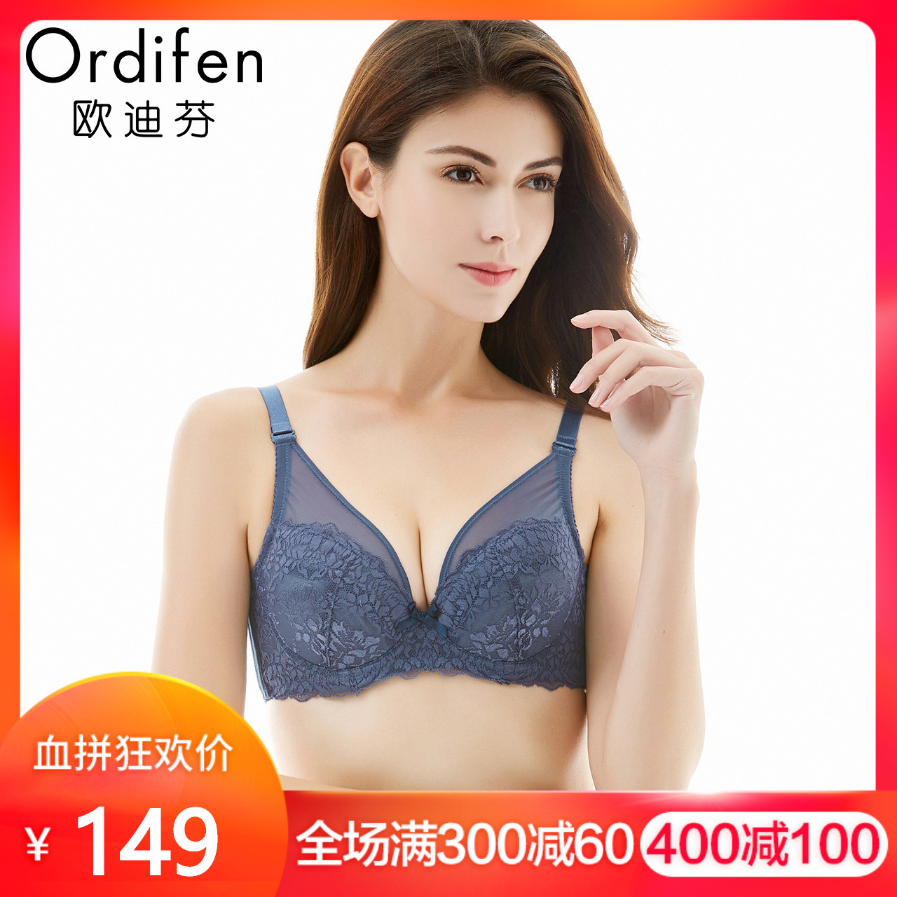 欧迪芬蕾丝胸罩薄款性感内衣聚拢文胸美背奶罩大码胸衣XA13508Y