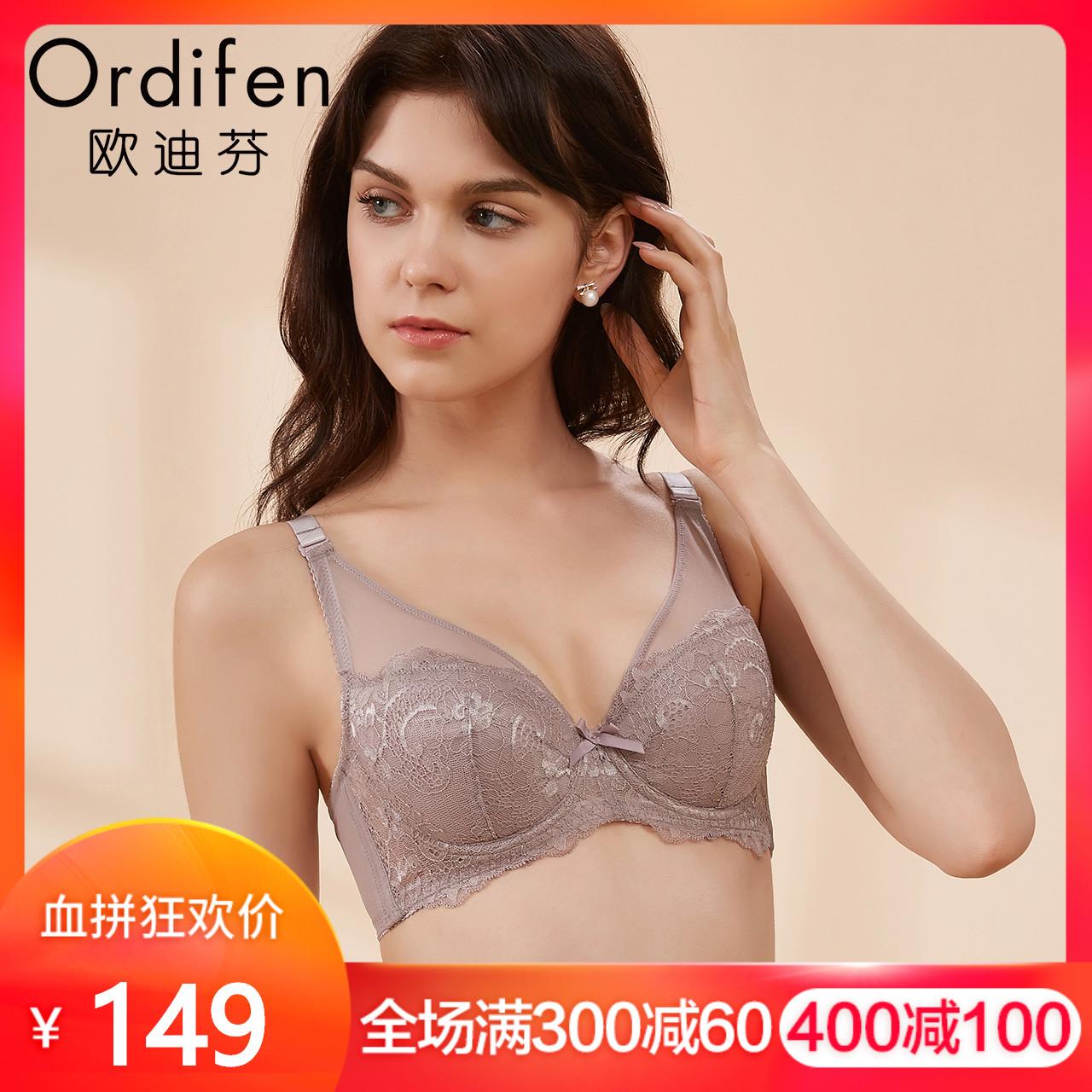 欧迪芬 女士性感大码内衣女聚拢文胸大胸显小薄款胸罩乳罩XB8357