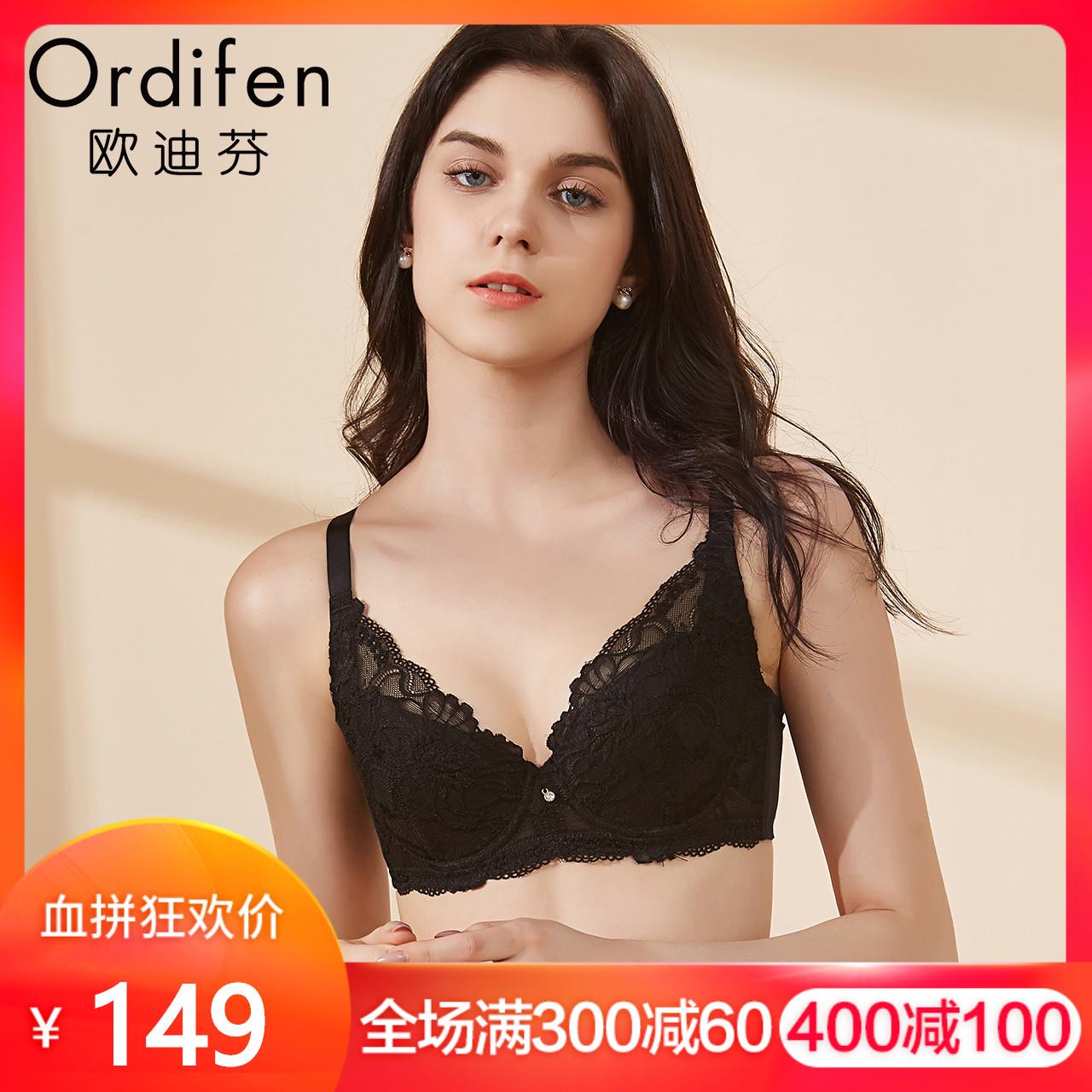 欧迪芬 蕾丝内衣女士薄款性感聚拢文胸法式美背大码胸罩XB6362Q