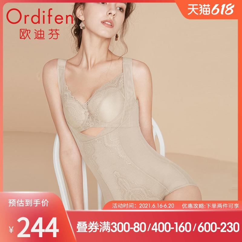 Ordifen/欧迪芬欧迪芬2020秋冬新品女士连体塑身衣XE0303