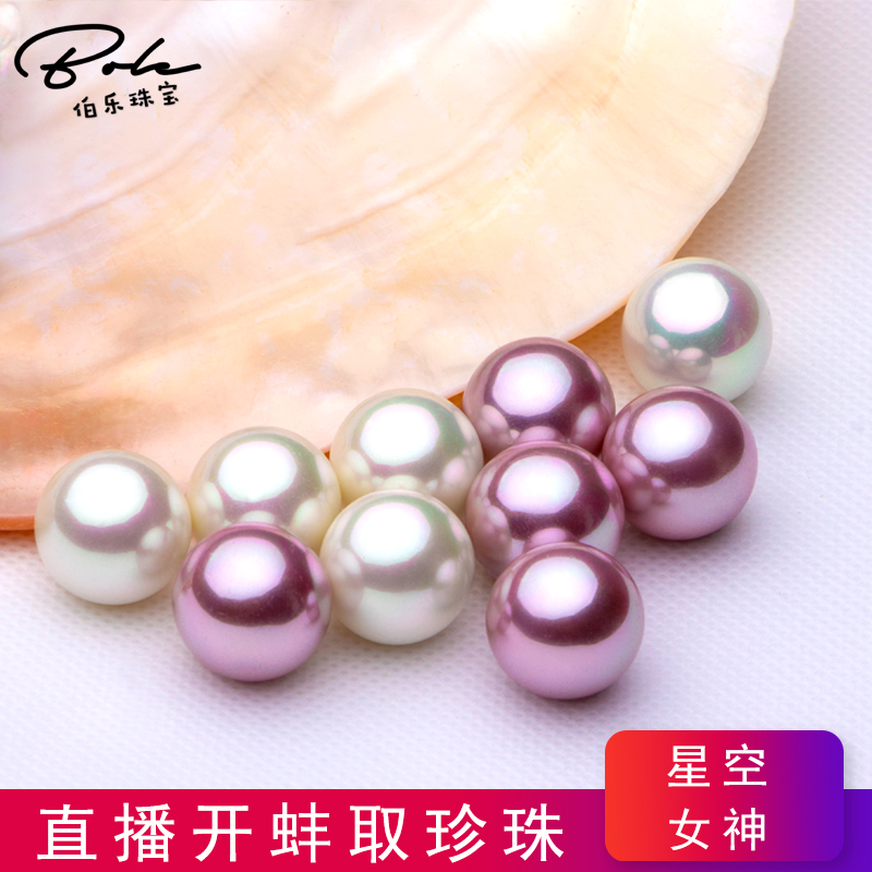 Demon purple Edison natural freshwater pearl clam Taobao live broadcast: open the clam to take the Pearl, fresh mussel Pearl