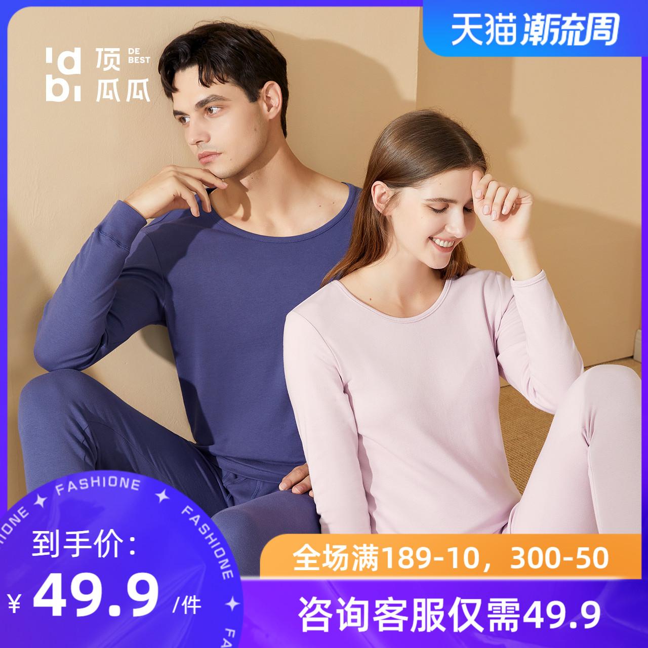 顶瓜瓜女士纯棉保暖内衣套装棉毛衫