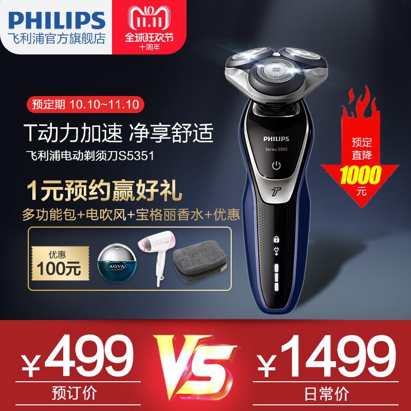 可水洗S5351飞利浦电动剃须刃三刃头充电式男士胡须刃刮胡刃正品