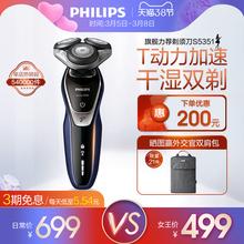 飞利浦电动剃须刃三刃头充电式男士胡须刃刮胡刃正品S5351可水洗