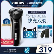 Philips飞利浦电动剃须刃S3202男士刮胡刃快充胡须刃三刃头水洗