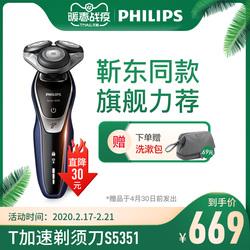 飞利浦电动剃须刀三刀头充电式男士胡须刀刮胡刀正品S5351可水洗