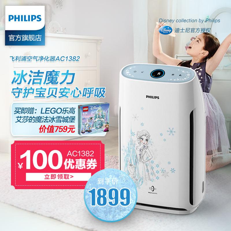 飞利浦空气净化器AC1382儿童卧室除过敏原甲醛雾霾PM2.5迪士尼版