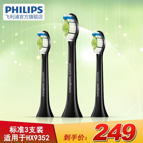 飛利浦電動牙刷替換刷頭HX6063 3支裝 於HX9332 HX9322 HX9362
