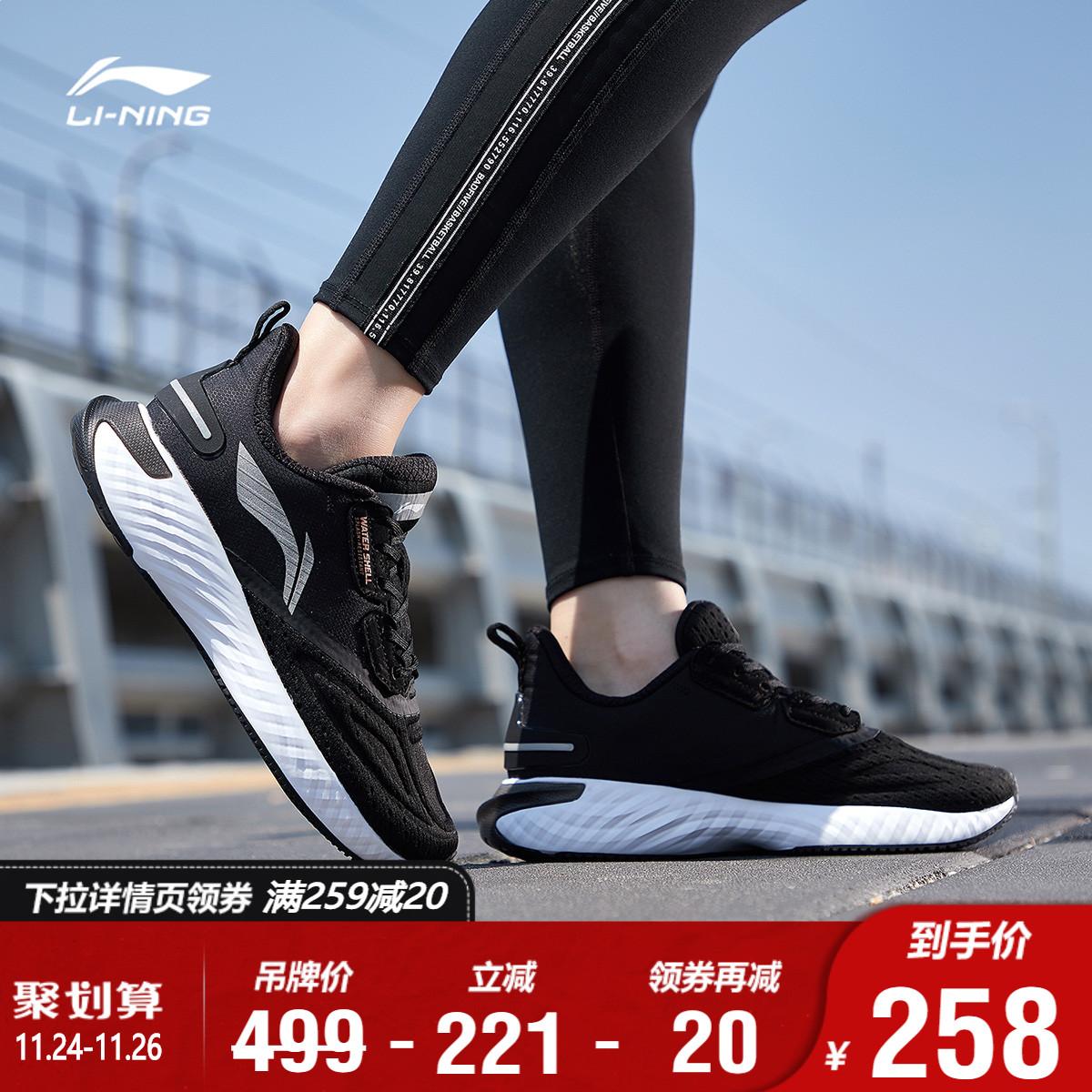 李宁跑步鞋女士李宁云五代官网SHIELD减震防泼水中帮运动鞋女