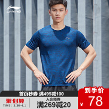 Li Ning short sleeve men's training series summer fitness running breathable round neck knitted elastic sports T-shirt