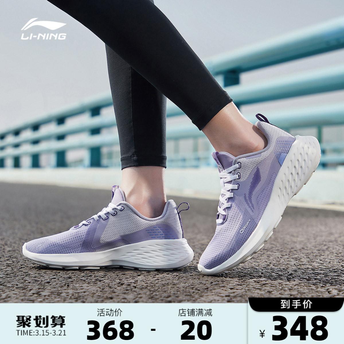 李宁跑步鞋女鞋SOFT ELEMENT女士鞋子旗舰2021网面透气跑鞋运动鞋