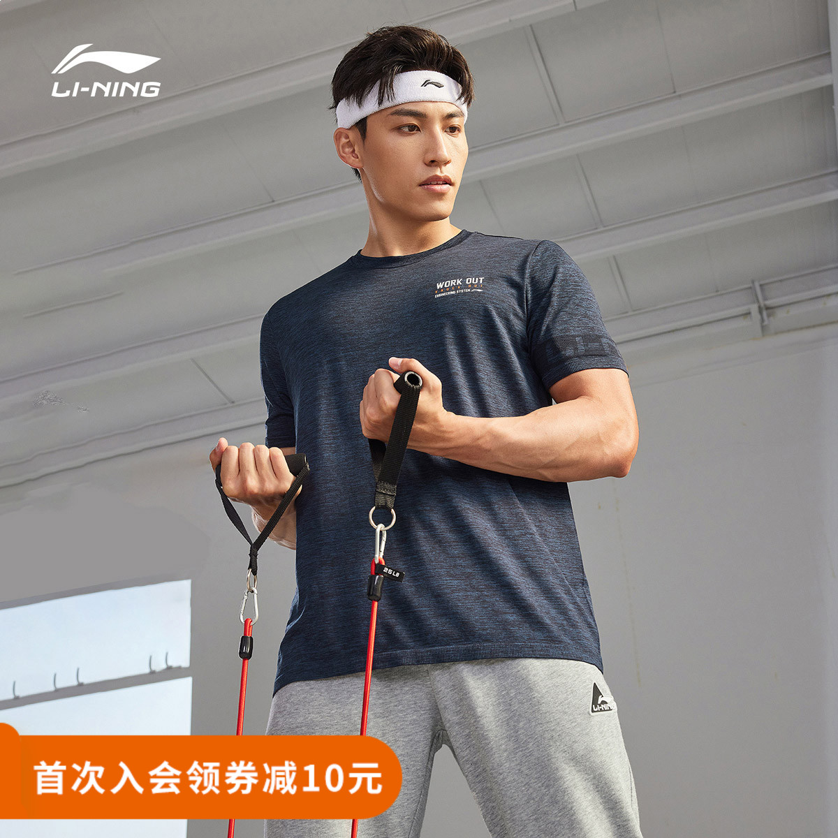 Li Ning short-sleeved men and summer official website training quick-drying men's ice silk running jacket yoga fitness sports t-shirt male