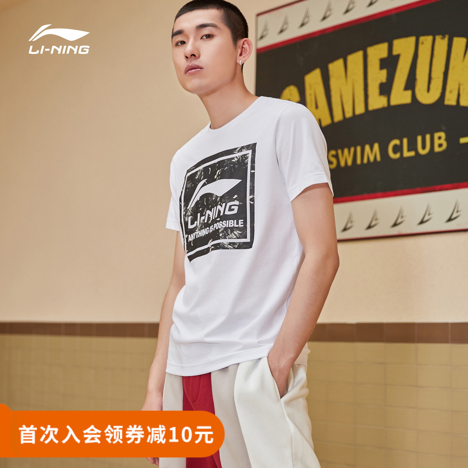 Li Ning short-sleeved male sports summer print white large size flagship official website genuine men's breathable top T-shirt