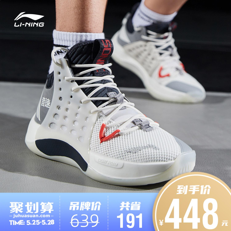 李宁篮球鞋男鞋官方体育音速7云减震防滑耐磨一体织专业运动鞋男图片