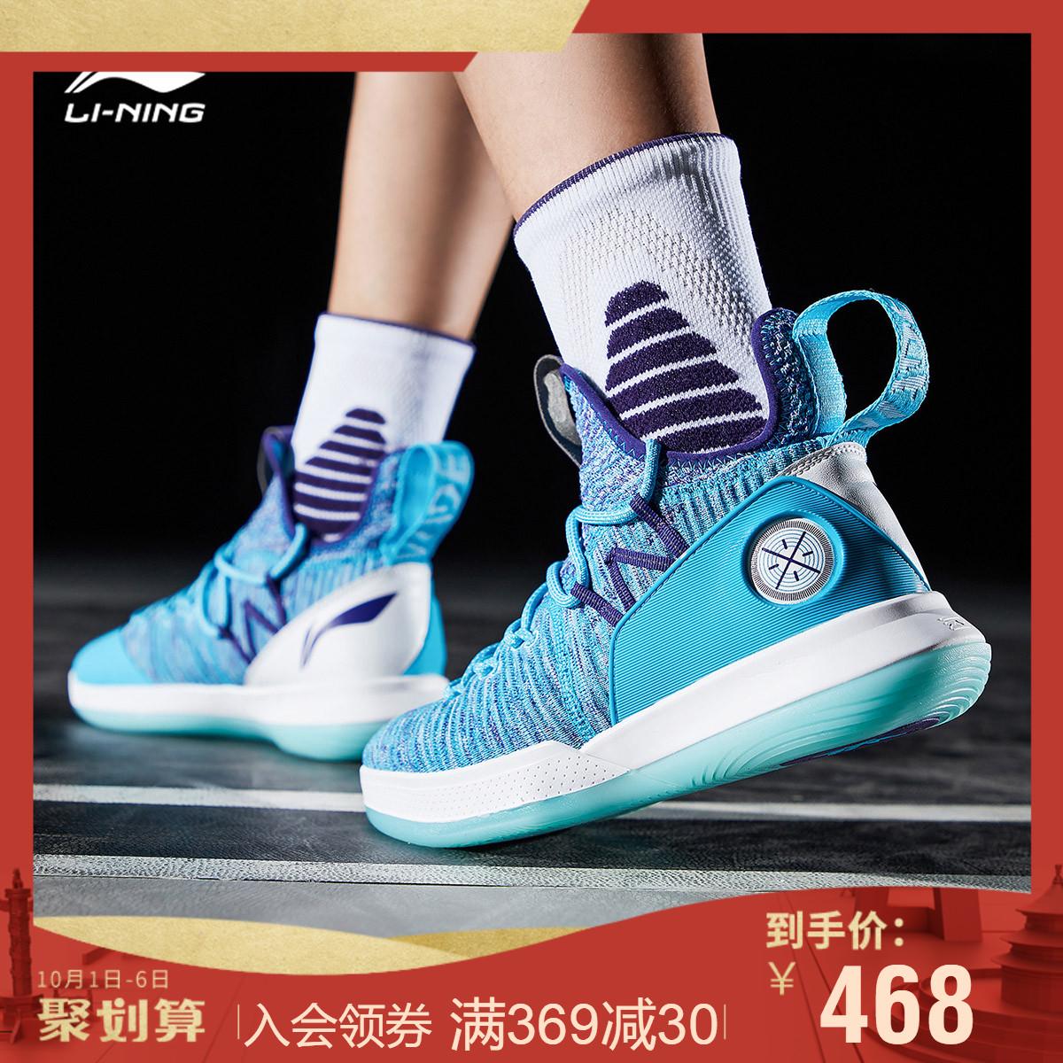 ln李宁篮球鞋2019秋冬季减震男男鞋